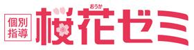 高崎市・玉村町の生徒さんが通う学習塾なら桜花ゼミ